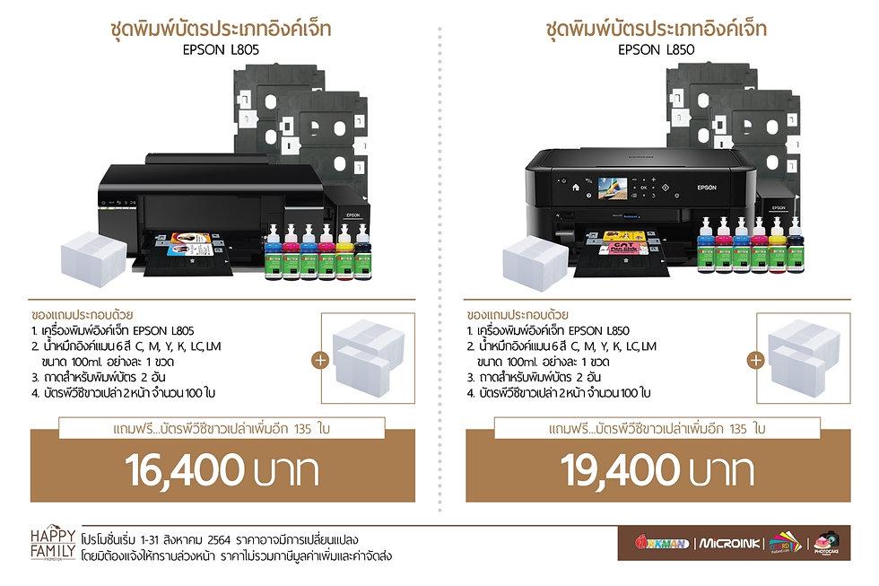 เครื่องพิมพ์บัตร Inkjet.jpg