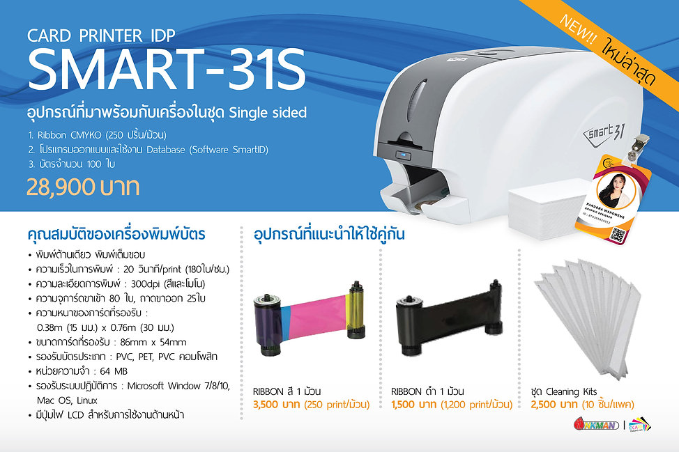 ADS-IDP-SMART31S-02.jpg
