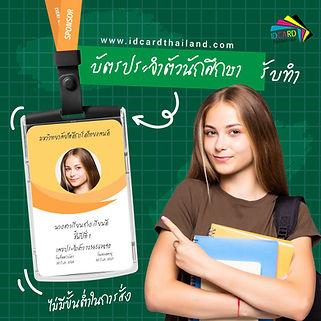 รับปริ้นบัตรนักเรียน.jpg