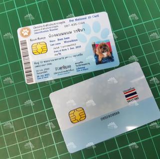 บัตรประชาชนสัตว์เลี้ยง02.jpg