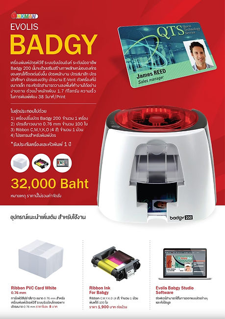 RiBBON INK PRINTER_Badgy-1.jpg
