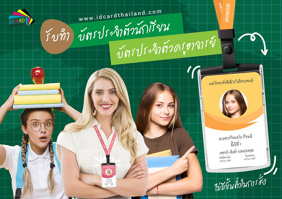 รับทำบัตรประจำตัวนักเรียนนักศึกษาครูอาจารย์.jpg
