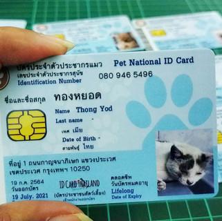 บัตรประชาชนสัตว์เลี้ยง (8).jpg
