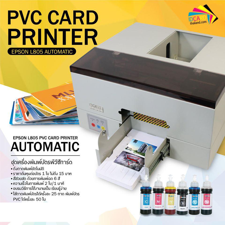 เครื่องพิมพ์บัตรPVC Auto.jpg