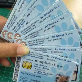บัตรประชาชนสัตว์เลี้ยง (12).jpg
