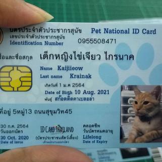 บัตรประชาชนสัตว์เลี้ยง (7).jpg