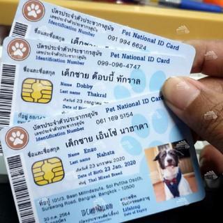 บัตรประชาชนสัตว์เลี้ยง07.jpg