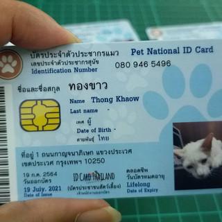 บัตรประชาชนสัตว์เลี้ยง (6).jpg