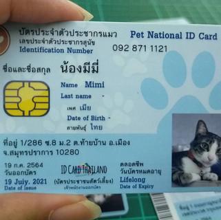บัตรประชาชนสัตว์เลี้ยง (4).jpg