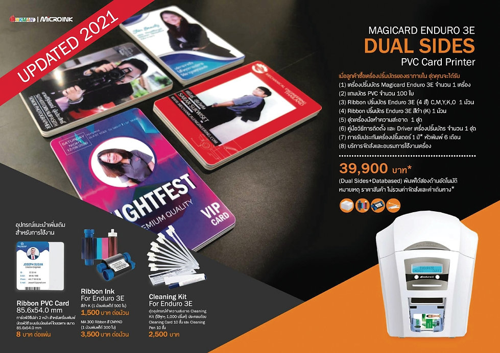 เครื่องพิมพ์บัตร Enduro3E (2).jpg