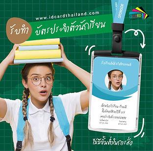 รับพิมพ์บัตรนักเรียน.jpg