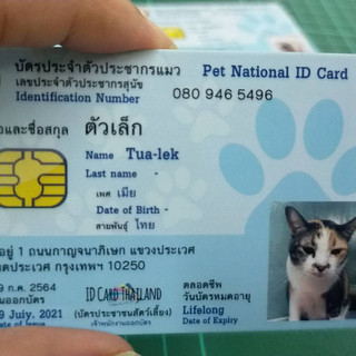 บัตรประชาชนสัตว์เลี้ยง (3).jpg
