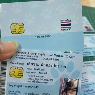 บัตรประชาชนสัตว์เลี้ยง (2).jpg