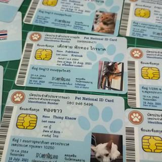 บัตรประชาชนสัตว์เลี้ยง (10).jpg
