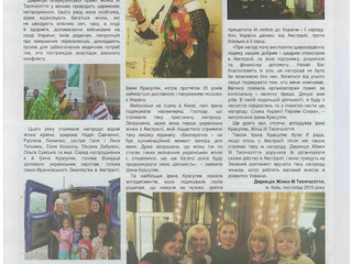 Ukrainian Orphan Relief Foundation