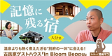 九州の情報サイト【Touch your Qshu】さまに当館をご紹介いただきました!
