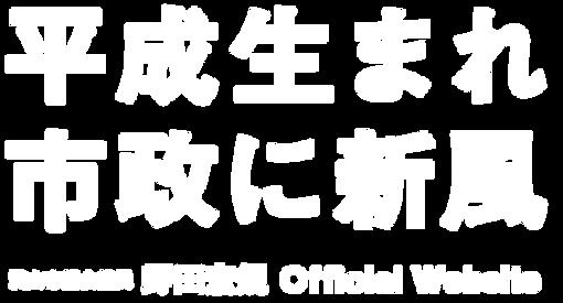 平成生まれ 市政に新風 流山 市議会議員 野田宏規 Official Website