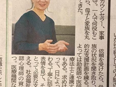 西日本新聞に取り上げて頂きました