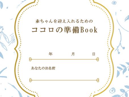 心ゆるり・豊田晴子先生よりご推薦頂きました「赤ちゃんを迎え入れるためのココロの準備ワークブック」完成報告