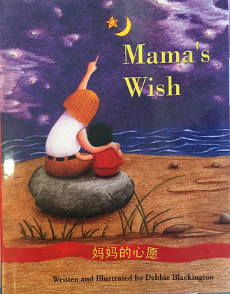 Mama's Wish/Daughter's Wish
