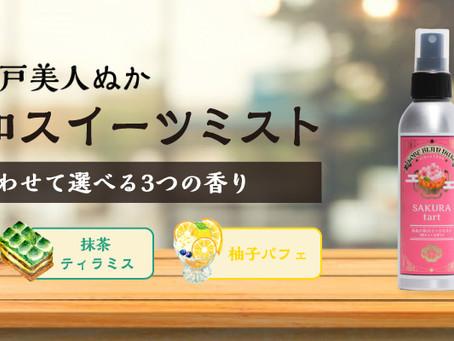 「神戸美人ぬか 米ぬか和スイーツミスト」新発売のお知らせ