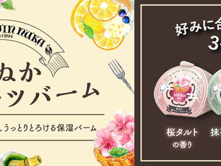 「神戸美人ぬか 米ぬか和スイーツバーム」新発売のお知らせ