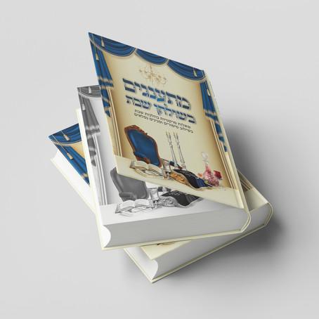 בואו להתענג בשולחן השבת- ספר חדש