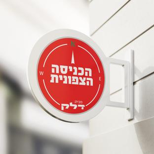לוגו לתחנת דלק