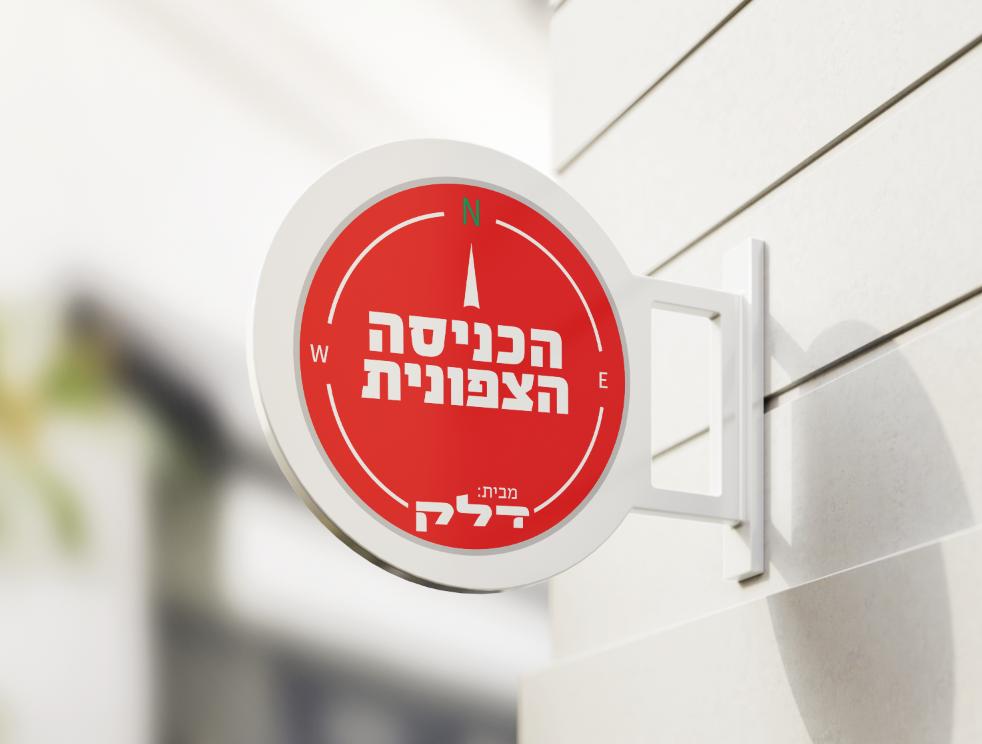 הדמיה לוגו הכניסה הצפונית.png