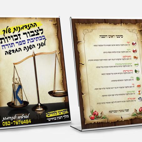 מודעות עבור מיזם כתיבת ספר התורה
