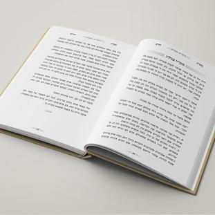 עימוד ספר מטרת החיים
