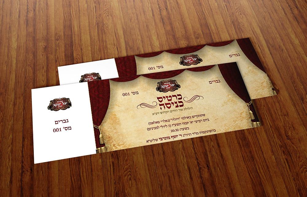 כרטיס כניסה- עם מיקום לתלישה