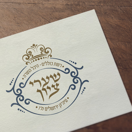 לוגו ובלאנק לרשת הכוללים 'שערי ציון'