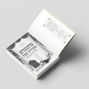 שער לספר מתענגים בשולחן שבת