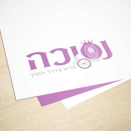 לוגו למפעילת ארועים - נסיכה