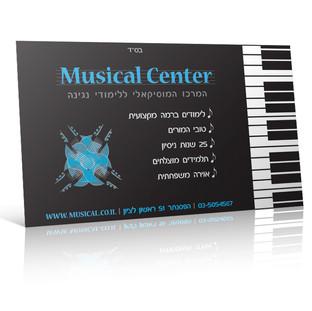 כרטיס ביקור מרכז לימודי מוסיקה