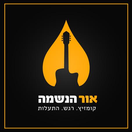 לוגו אור הנשמה