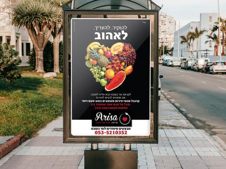 עיצוב לוגו ומודעות לArisa- אוכל של אהבה
