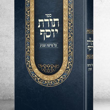 כריכה חדשה לספר- תורת יוסף