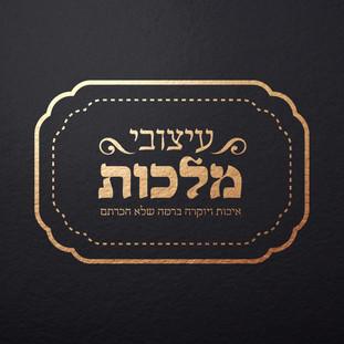 לוגו עיצובי מלכות