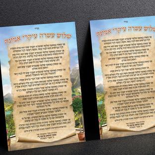 מגנט מזכרת- שלש עשרה עיקרי אמונה