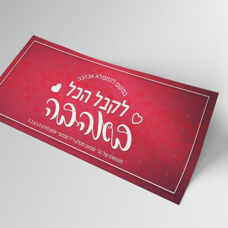 """משפטיו המעצימים של הר' שמעון מטלון זצ""""ל מנפטרי אסון מירון- בעיצוב להפצה"""