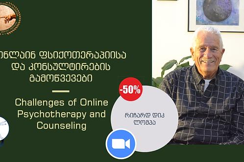 ონლაინ ფსიქოთერაპიისა და კონსულტირების გამოწვევები