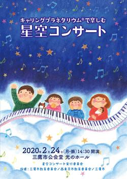 三鷹星空コンサートパンフ