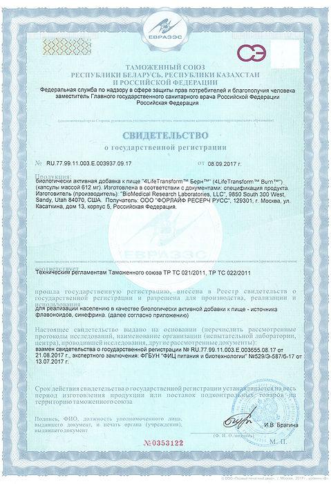 burn_certificate 1.jpg