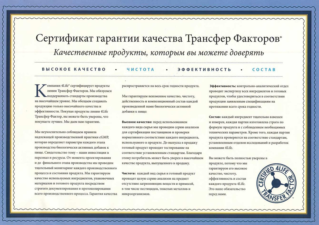 certifikat_garantii_kachestva.jpg