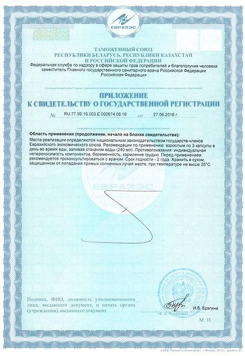 certifikat_transferfactor_classic2.jpg.j