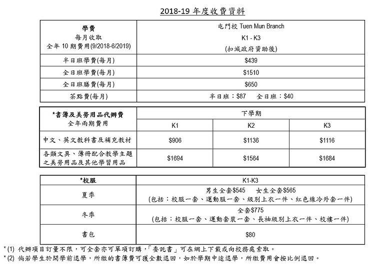 TM 校各項收費 - 18-19  2nd net.JPG