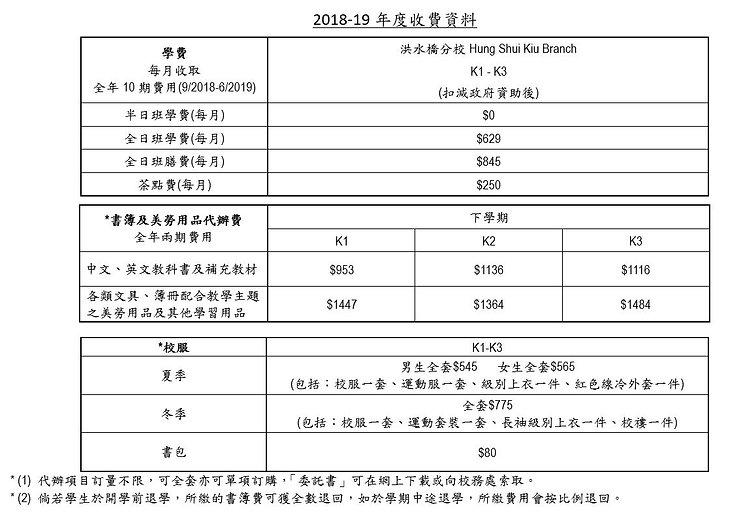 HSK 校各項收費 - 18-19  2nd net.JPG