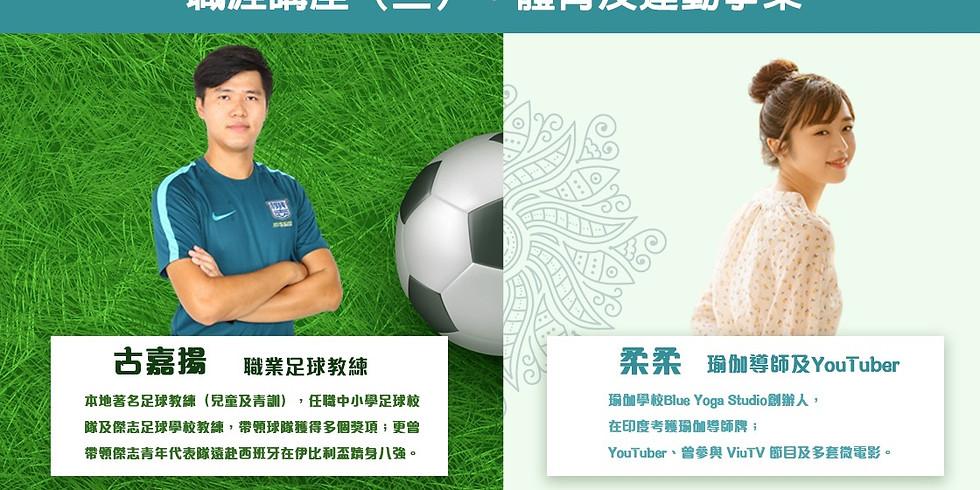 職涯講座(三):體育及運動事業